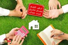 ارض 506م للبيع - غرب عمان