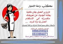 مطلوب خادمة للتنازل ولا مانع اي جنسية
