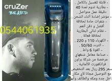 جهاز ازالة الشعر للبيع