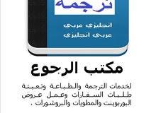 ترجمة وثائق ونصوص وتعبئة طلبات السفارات
