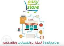 برنامج محاسبة للانشطة التجارية والمحلات والشركات والمخازن