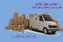 نقل اثاث فى القاهرة بارخص الاسعار