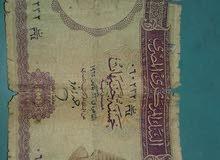 عملة قديمة للبيع قدرها 5 جنيهات من سنة 1965