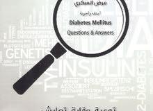 أحدث كتاب طبي عن (مرض السكري أسئلة وأجوبة)