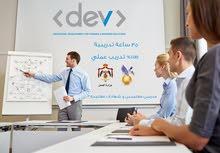 دورة إدارة الموارد و التنمية البشرية و شؤون الموظفين الإحترافية
