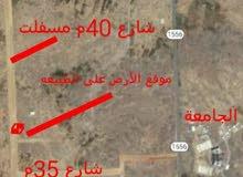 أرض في مخطط منح أبوعريش ش 40م مسفلت للبيع