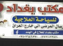 بغداد-شارع فلسطين-قرب مرطبات ناديه مجاور مول فلسطين عمارة البطل الاولمبي