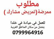 مطلوب ممرضه تمريض مشارك للعمل بعيادة طبيبة بخلدا