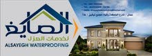 شركه متخصصه في جميع انواع العزل خبره 40 عام 0796685588