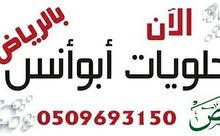 متحصصون ف الحلو العربي