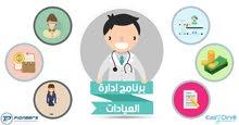 برنامج ادارة العيادات والمراكز الطبية
