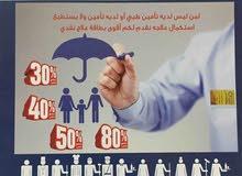 تكافل العربية لمن ليس لدية تامين طببيء