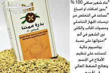 قهوة الشعير جمله ومفرق