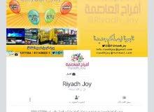 #افراح_العاصمه لبيع وتوزيع جميع انواع البالونات والهيليوم وجميع مستلزمات الحفلات