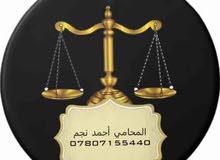 محامي أحمد نجم التوكل في كافة الدعوى ( البصره) والتسجيل العقاري