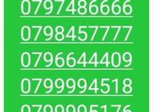 ارقام زين مميز جدا جدا