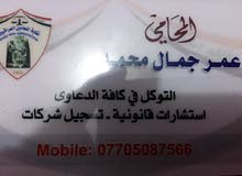 المحامي عمر جمال