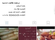 ام طارق للاكلات الشامية