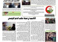 بغداد - الكراده - قرب مستشفى ابن الهيثم للعيون - في جوار دار الأيتام