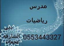 مدرس رياضيات 0553443327