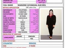 خادمة فلبينية خبرة سنتين في السعودية