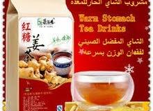 الشاي الصيني بالزنجبيل والسكرالبني لفقدان الوزن بسرعه