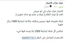 غرف عزاب للايجار في ابو عريش