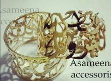 مشغل اسامينا لتفصيل المجوهرات التقليدية