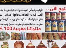 مواد غذائية مغربية  راس الخيمة شارع الكويتى