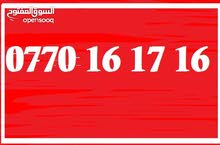 ارقام اورانج vip للبيع في عمان
