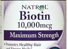 فيتامين بيوتين 10000