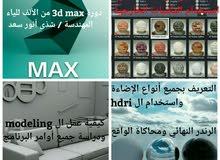 كورس 3d studio max