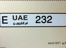 رقم ام القيوين مميزة E 232