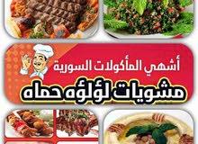 الرياض حي اليرموك شارع النجاح