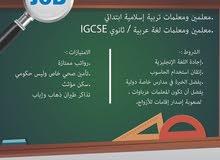 مطلوب مدرسين و مدرسات تربية إسلامية لمدرسة دولية قطرية
