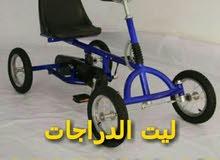 سياكل - دراجات - العاب اطفال - الكبار والصغار 3 كفرات - كفرين - 4 كفرات