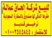 للبيع شركة الحاق عمالة مصرية بمحافظة الجيزة معتمدة من القنصلية السعودية