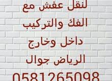 شارع سعد ابن ابي وقاص حي النسم  الرياض