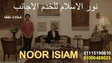 لدينا مندوبين للتوصيل العاملات اليكم اينما كونتم بجمهورية مصر العربيه او تشرفنا فى شركتنا بمصر