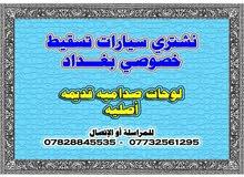 شراء أرقام تسقيط خصوصي بغداد لوحات صداميه