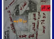 قطعة 600 متر مربع 84 ابوسعد
