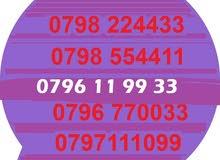 ارقام زين توب -بطاقة- للبيع في عمان