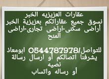 للبيع ارض بالعزيزية مخطط الصوارى 43/2 مساحه 625م