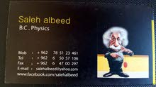 خصوصي فيزياء