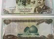 فلوس صدام حسين فئة 25دينار