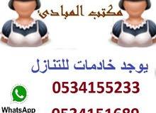 يوجد عامله منزليه مسلمه من بنجلاديش للتنازل 0534155233