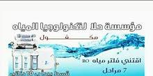فلاتر مياه بنظام الأقساط