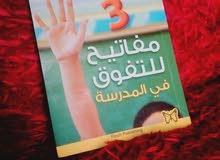 كتاب ( 3 مفاتيح للتفوق في المدرسة ) / المؤلف الانكليزي ( جون ستيورت ) / الترجمه الى العربية (الفيرا)