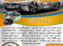 خدمات صيانة و تلميع و السيارات ( السيارة الفضية )