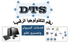 نظم التكنولوجيا الرقمية - خدمات كمبيوتر وتصميم نظم